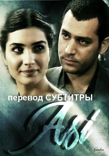 сериал аси все серий на рускам языке