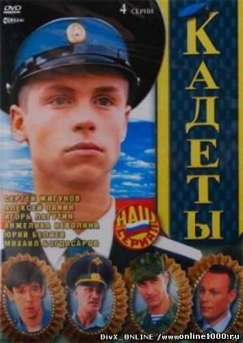 Сериал кадеты(кадетство)